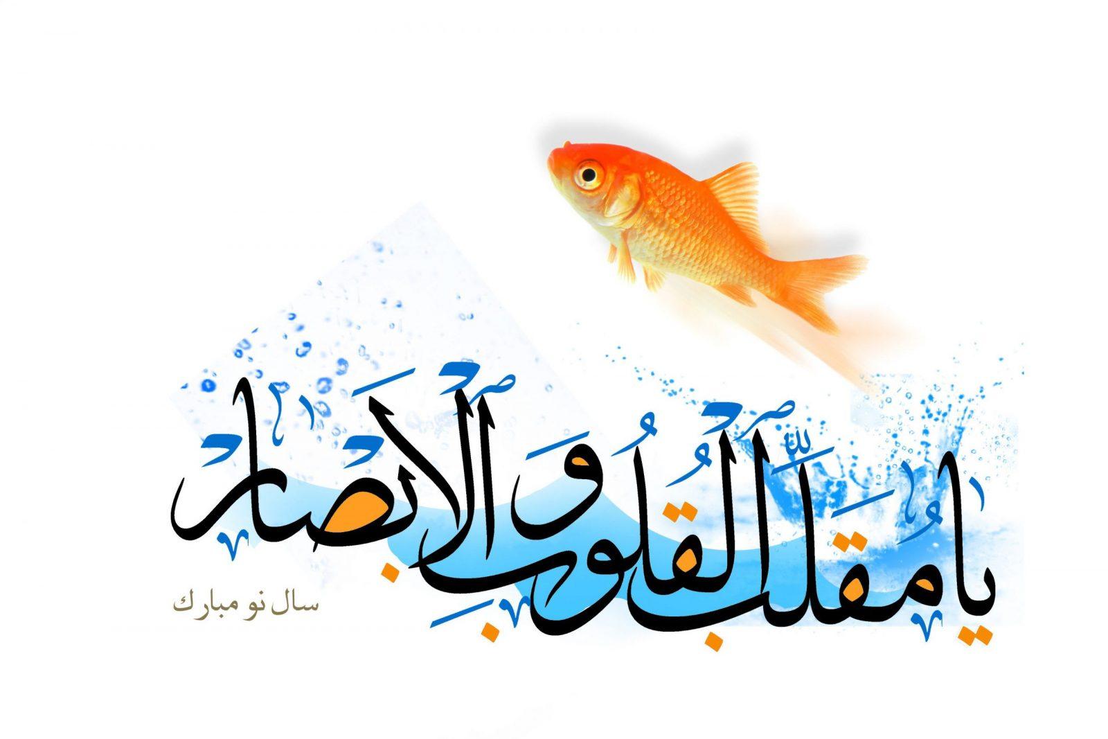 دعای-آغاز-عید-نوروز