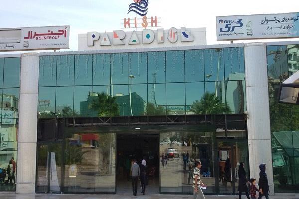 مرکز خرید پردیس در تور کیش