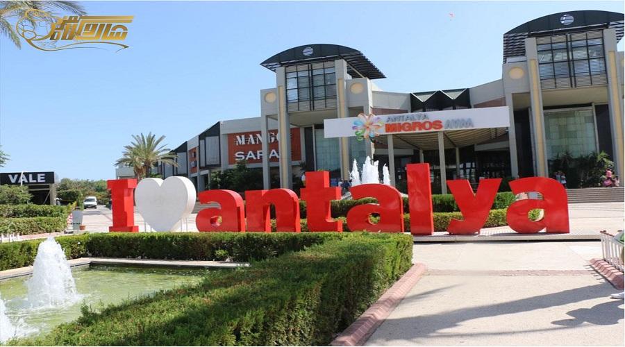 مرکز خرید میگروس در تور زمینی آنتالیا دی 1400