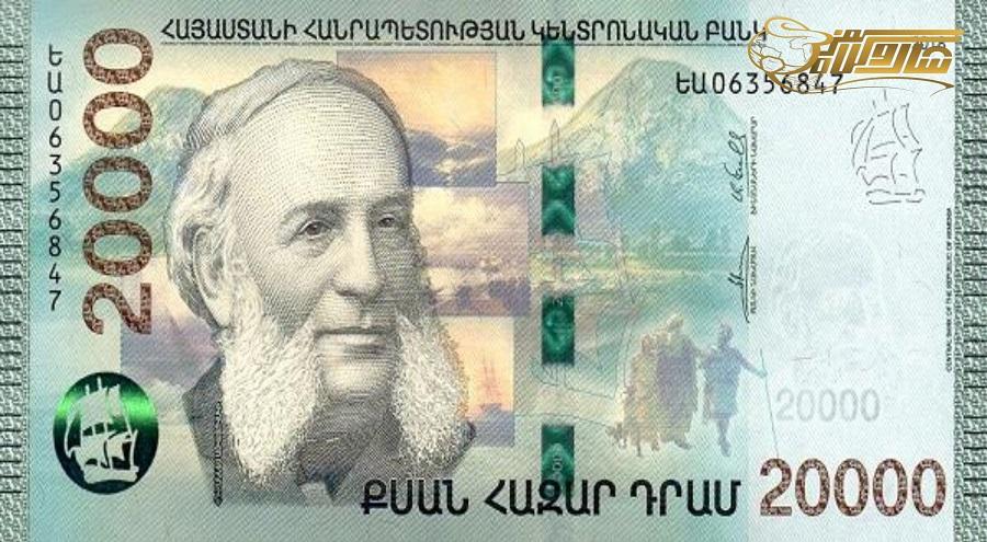 واحد پول کشور ارمنستان